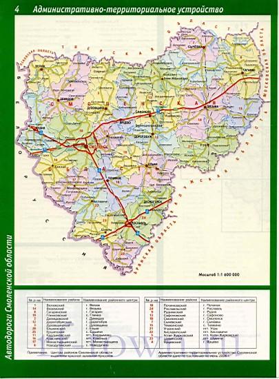 Административная карта Смоленской области. Подробная ...: http://smolensk-obl.ru/1171900.html