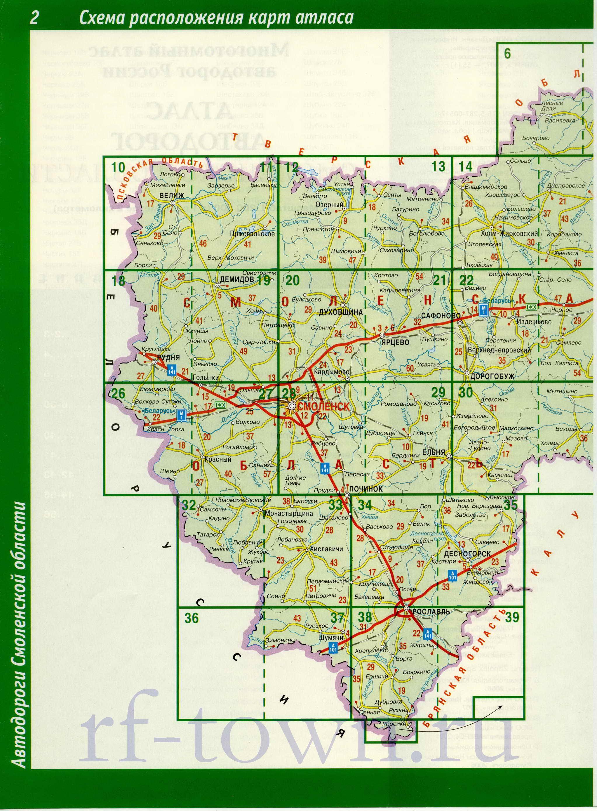 Автомобильная карта Смоленска со схемой проезда через город.