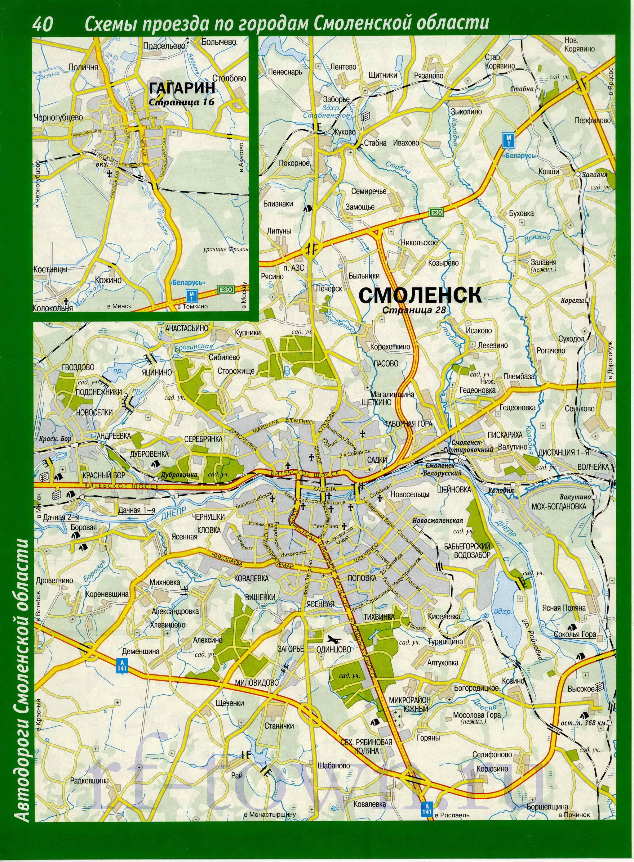 Карта Смоленска. Автомобильная карта Смоленска со схемой ...: http://smolensk-obl.ru/map1171965_0_0.htm